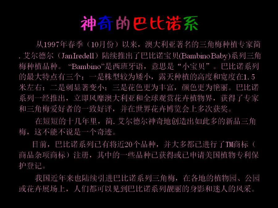 三角梅的欣赏与家庭种植 (71).jpg