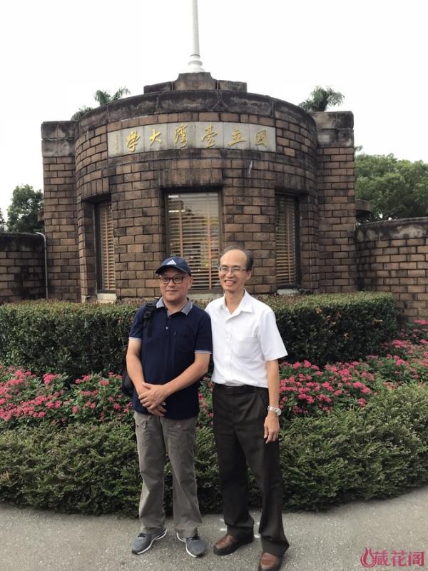 花老与台湾大学园艺学系主任张教授在校门口合影_1.jpg